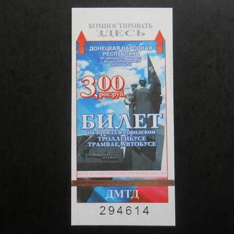 Талон, билет, троллейбус, трамвай, автобус, Донецк.