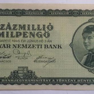 100 милионов милпенге Венгрия 1946 г