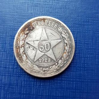 Монета 50 копеек 1922 года. ПЛ серебро