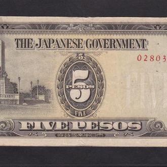 Японская оккупация Филиппин 5 песо 1943г.
