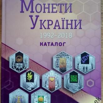 Каталог Монети України 1992-2018  Максим Загреба каталог монет Украины с ценами, 2019 год выпуска