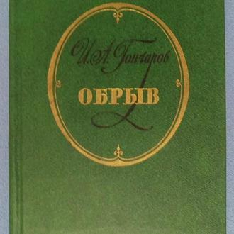 И.А.Гончаров, Обрыв