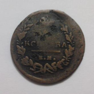 1 копейка 1818 ЕМ-НМ