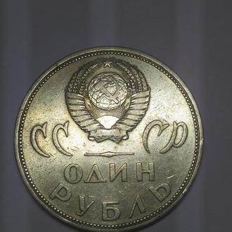 1 рубль 20 лет Победы над фашистской Германией. СССР,  лот 9