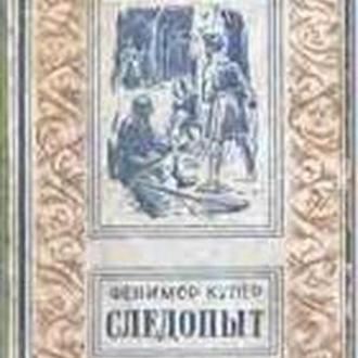 Купер Дж. Ф. Следопыт