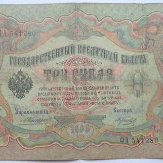3 руб 1905 г  Коншин Морозов