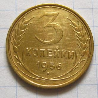 СССР_ 3 копейки 1956 года оригинал