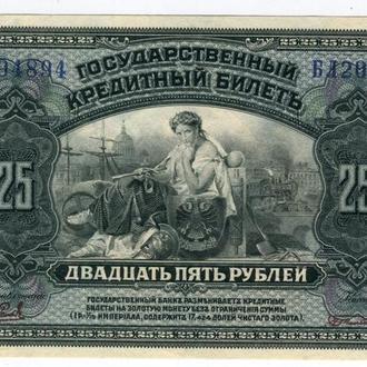 25 руб. 1918 р. Тимчасовий Уряд Далекого Сходу.