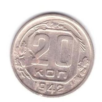 1942 СССР 20 копеек