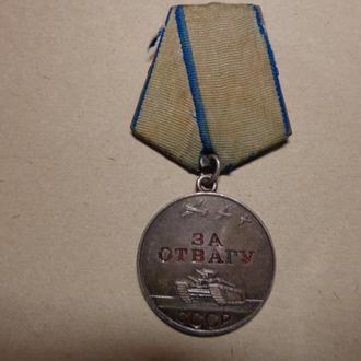 Медаль за отвагу , СССР