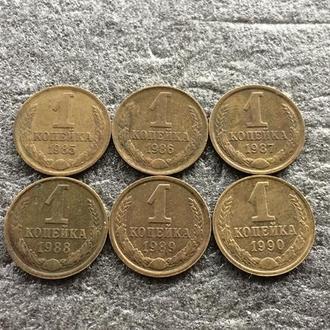 СССР 1 копейка 1985 1986 1987 1988 1989 1990 год 6шт. (х94)