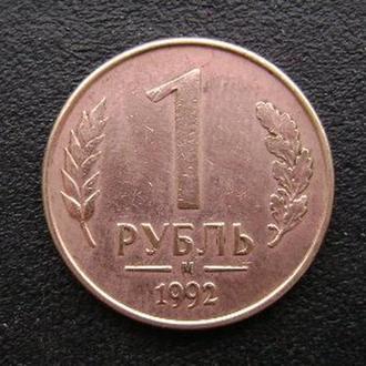1 рубль 1992 м Россия магнитный
