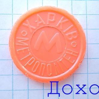 Жетон М Метро Метрополитен Харьков STANK 43 - 21 - 71 пластмасс