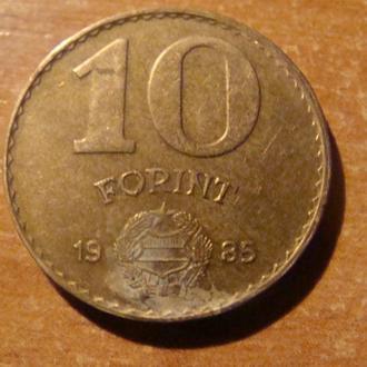 Венгрия  10  форинтов  1985