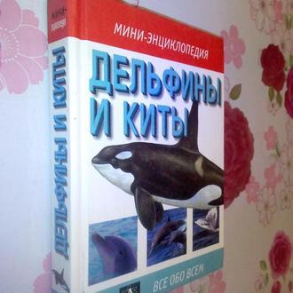 Карвардин М. Дельфины и киты.
