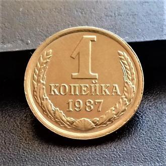 MN СССР 1 копейка 1987 г.