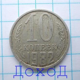 Монета СССР 10 копеек 1982 №4