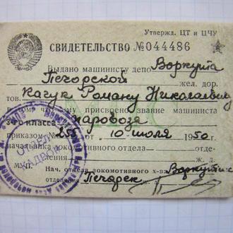 Свидетельство машиниста паровоза 1950 г.
