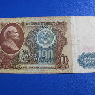 100 Рублів СРСР 100 Рублей СССР 1991