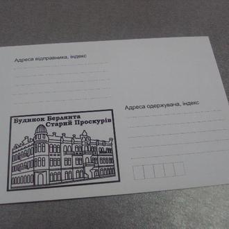 конверт дом берлянта проскуров хмельницкий №5312