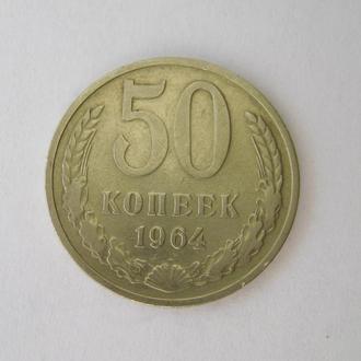 50 коп. = 1964 г. = СССР