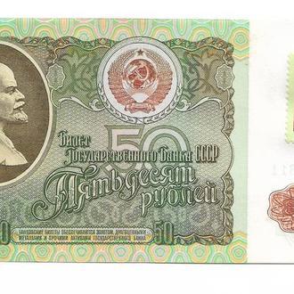 ПМР Приднестровье 50 рублей 1991 1994 с маркой. Сохран!