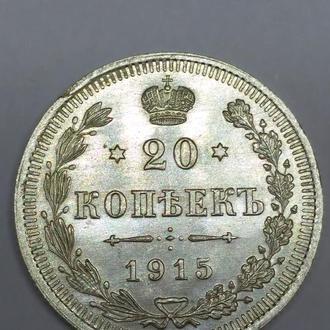 20 копеек 1915 ВС, оригинал, штемпель, вес 3,5 г., MS!