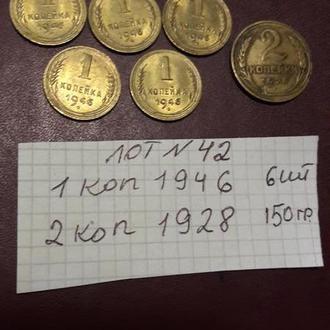1 копейка 1946 2 копейки 1928 лот# 42