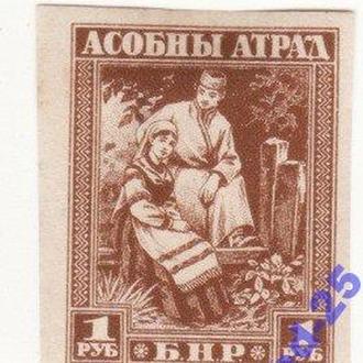 Булак-Балахович 1 рубль  редкая! без перфор. 1920