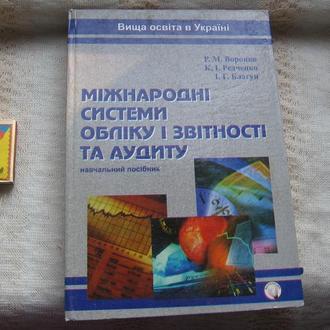 Воронко Міжнародні системи обліку і звітності та аудиту