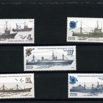 Рыболовный  флот СССР . 1983 г.**.