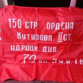 Флаг Победы