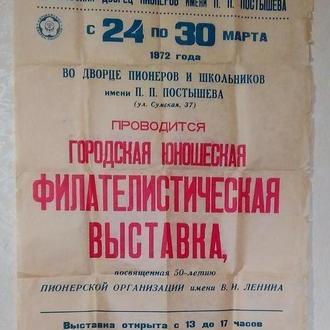 Плакат, афиша Филателистическая выставка. 1972 г. 84 х 60 см. Филателия. История филателии