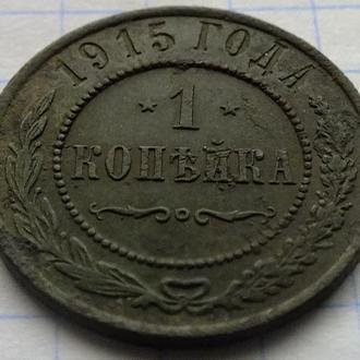 1 копейка 1915 №12