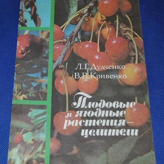 Л. Дудченко, В. Кривенко. Плодовые и ягодные растения - целители
