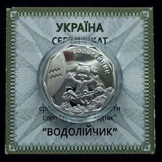 2 гривні  Водолійчик  срібло