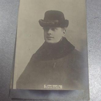 открытка горелов №1418