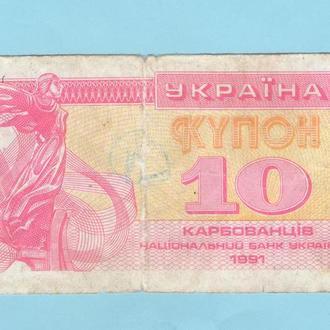 Украина купон 10 карбованцiв 1991