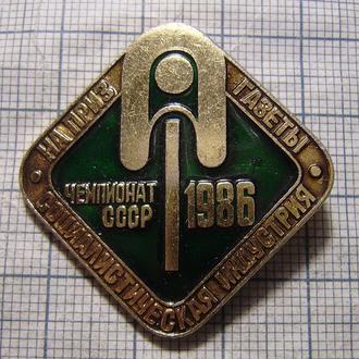 Чемпионат СССР на приз газеты Соц. индустрия 1986 г