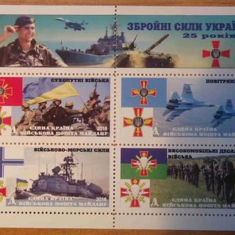Почта Майдана.Украина.