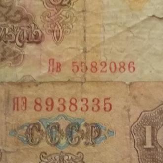 10 и 1 рублей 1961 год СССР серия замещения № ЯЭ и Яв