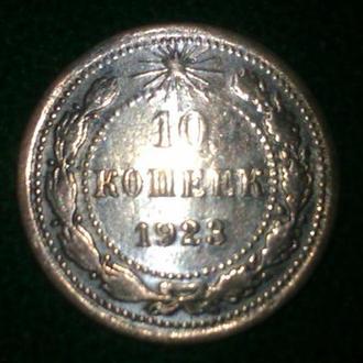 10 копеек 1923г. РСФСР