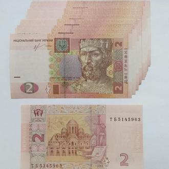 Украина, 2 гривны 2013 год (подпись Соркин) * UNC (АНЦ), ПРЕСС из банковской пачки номера подряд