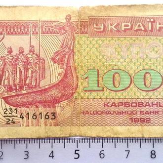 1000 купон карбованець 1992