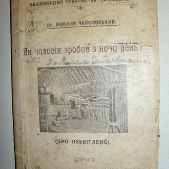 М. Чайковський. Як чоловік зробив з ночи день 1914