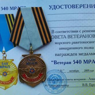 "медаль ""Ветеран 540 МРАП"""