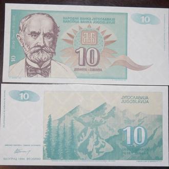 Югославия 10 1994 UNC