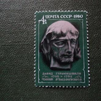 СССР 1980г. Давид Гурамишвили.