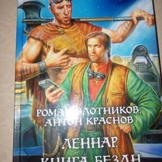 """Роман Злотников, Антон Краснов """"Ленар. Книга Бездн"""" фантастика"""