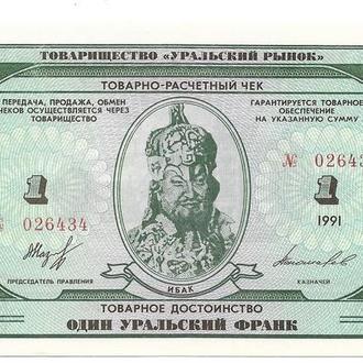 Уральская республика 1 франк 1991 с вод. знаками.